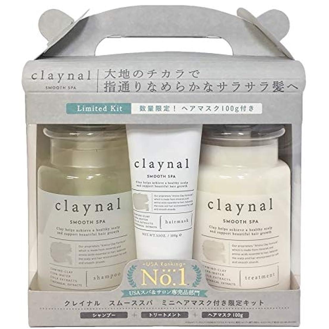 熟す励起ブランドclaynal(クレイナル) クレイナル スムーススパミニヘアマスク付き限定セット 450mL/450mL/100g シャンプー 450ml+450ml+100g