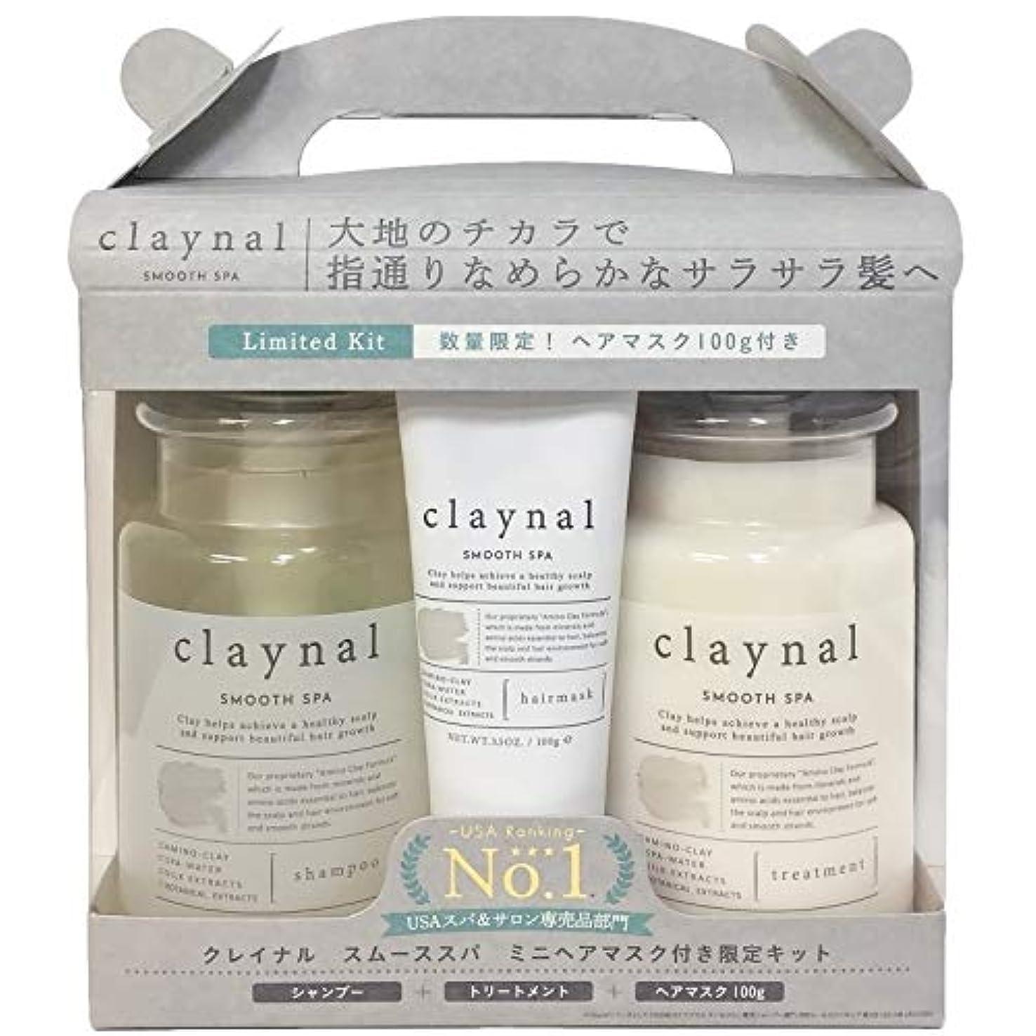 レーザ定義する出口claynal(クレイナル) クレイナル スムーススパミニヘアマスク付き限定セット 450mL/450mL/100g シャンプー 450ml+450ml+100g