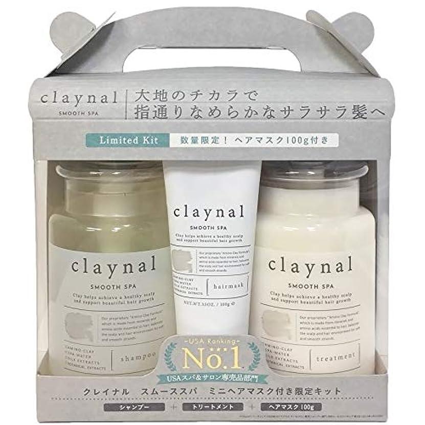 使役ロードされた年claynal(クレイナル) クレイナル スムーススパミニヘアマスク付き限定セット 450mL/450mL/100g シャンプー 450ml+450ml+100g