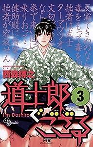 道士郎でござる(3) (少年サンデーコミックス)