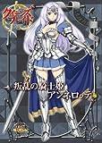 クイーンズブレイド リベリオン 叛乱の騎士姫アンネロッテ (対戦型ビジュアルブックロストワールド)