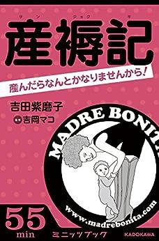 [吉田 紫磨子]の産褥記 産んだらなんとかなりませんから!(カドカワ・ミニッツブック版)