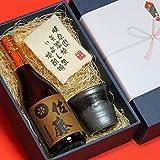 父の日熨斗+ギフト箱+ラッピングセット 陶器 焼酎 グラス + 麦焼酎 佐藤 720ml