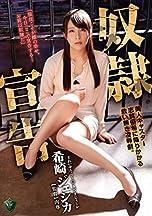 奴隷宣告 希崎ジェシカ アタッカーズ [DVD]