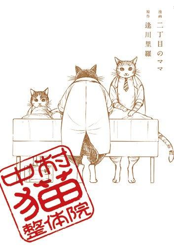 中村猫整体院 (IDコミックス ZERO-SUMコミックス)の詳細を見る
