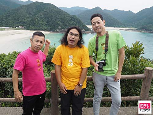 「長崎・五島列島でインスタ映えの旅」第2話