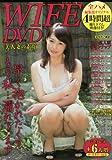 WIFE DVD 美人妻の素顔 (富士美ムック)