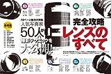 デジタルカメラマガジン 2014年2月号 画像