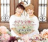 小さな宝物へ 〜may your days be〜 / マコティック