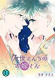 久世さんちのお嫁さん(10) (全力コミック)