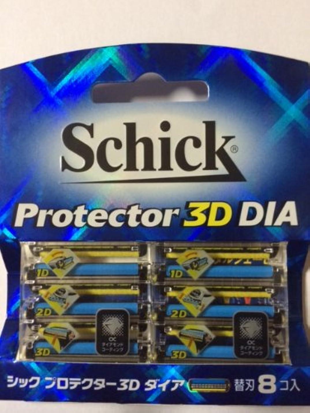変装恐れるフィールドシック プロテクター3D ダイア(8コ入)