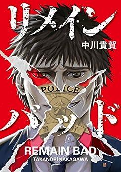 [中川貴賀]のリメインバッド(1) (アフタヌーンコミックス)