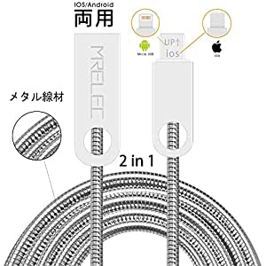MRELEC 2 in 1 新型5代目コネクタ Andriod/iPhone対応 Lightning/Micro USB両用 超便利 高耐久メタル線材 高速データ転送 USBケーブル (銀)