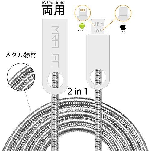 MRELEC 2 in 1 新型5代目コネクタ Andriod/iPhone対応 Lightning/Micro USB両用 超便利 高耐久メタル線材 ...