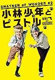 SHATNER of WONDER ♯2「小林少年とピストル」[DVD]