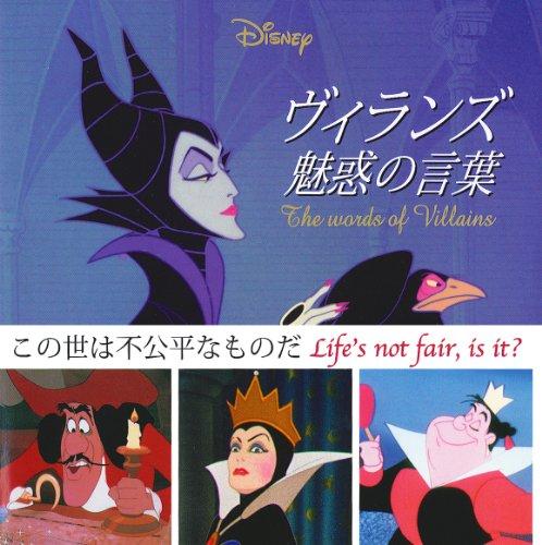 Disneyヴィランズ魅惑の言葉