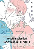 recottia selection たき猫背編1 vol.1 (B's-LOVEY COMICS)