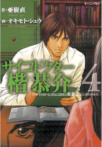 サイコドクター楷恭介(4) (モーニングコミックス)