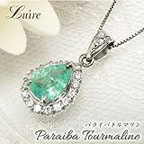 [リュイール]Luire プラチナ900 パライバトルマリン 0.85ct ネックレス ダイヤモンド ペンダント