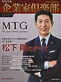 世界を翔るブランド開発の旗手MTG 松下剛のすべて (2019年1/2月合併号)