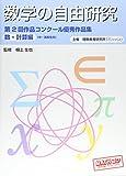 数学の自由研究―第2回作品コンクール優秀作品集 数・計算編(中・高校生向)