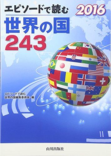 エピソードで読む世界の国243〈2016〉の詳細を見る