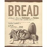 BREAD―パンを愛する人の製パン技術理論と本格レシピ