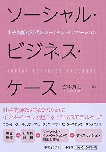 ソーシャル・ビジネス・ケース