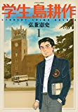 学生 島耕作 / 弘兼 憲史 のシリーズ情報を見る