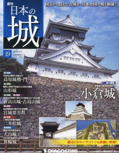 日本の城 19号 (小倉城) [分冊百科]