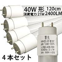 LED蛍光灯 40W形120cm グロー式器具工事不要 昼白色 慧光 TUBE-120PA -4set