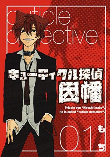 キューティクル探偵因幡 1巻 (デジタル版Gファンタジーコミックス)