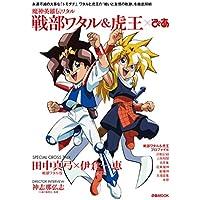 魔神英雄伝ワタル 戦部ワタル&虎王×ぴあ (ぴあ MOOK)