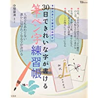30日できれいな字が書ける筆ペン字練習帳 (TJMOOK)