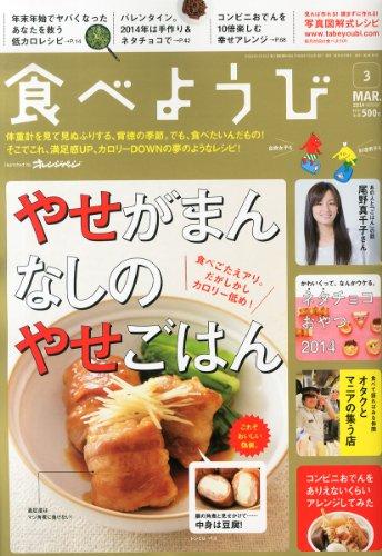 食べようび 2014年 03月号 [雑誌]の詳細を見る