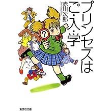 プリンセスはご・入・学(南条姉妹シリーズ) (集英社文庫)