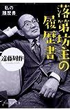 落第坊主の履歴書 (日経文芸文庫)
