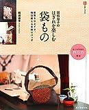 岡嶋寿子のはぎれを楽しむ袋もの—着物をリメイク、毎日使える手作りバッグ (和の手しごと)