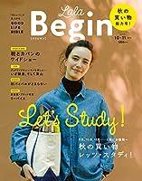 LaLa Begin 10・11 2016[雑誌] (Begin10月号臨時増刊)