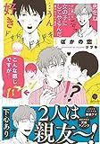 ばかの恋【特典ペーパー付】 (gateauコミックス)