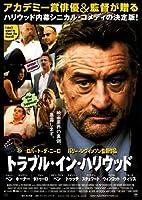ポスター A4 パターンA トラブル・イン・ハリウッド (2010) 光沢プリント