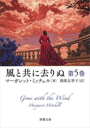 風と共に去りぬ 第5巻 (新潮文庫)の詳細を見る