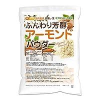 ふんわり芳醇アーモンドパウダー(皮無し・生)2kg 国内製造 ミクロンカット製法 [02]NICHIGA(ニチガ)