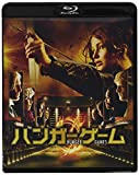 ハンガー・ゲーム[Blu-ray/ブルーレイ]