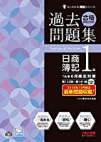 合格するための過去問題集 日商簿記1級 '16年6月検定対策 (よくわかる簿記シリーズ)