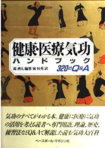 健康・医療気功ハンドブック―320のQ&A