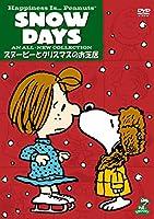 スヌーピーとクリスマスのお芝居 [DVD]