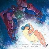 宇宙の彼方で(そらのかなたで)(「機動戦士ガンダム THE ORIGIN IV 運命の前夜」主題歌)(劇場限定盤)