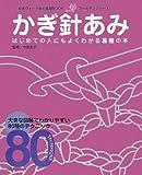 基礎BOOK かぎ針あみ (日本ヴォーグ社の基礎BOOK―ゴールデンシリーズ)