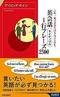英会話 ネイティブの1行フレーズ2500 (青春新書インテリジェンス)